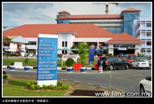 砂朥越中央医院