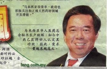 马来西亚华人医药总会秘书长卢映辉表示,中医药获得世人认定其功效,因此需求量越来越庞大。